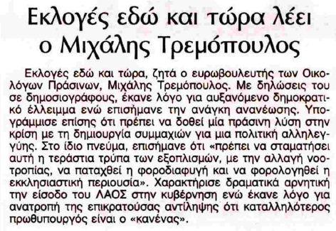 11-12-29_Avriani_gia_Tremopoulo_Sxolio_1.JPG