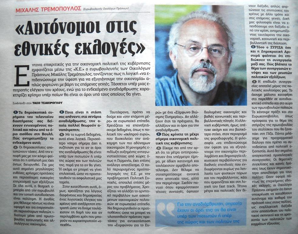 2011-05-15_Eleutherotypia_Tremopoulos.jpg