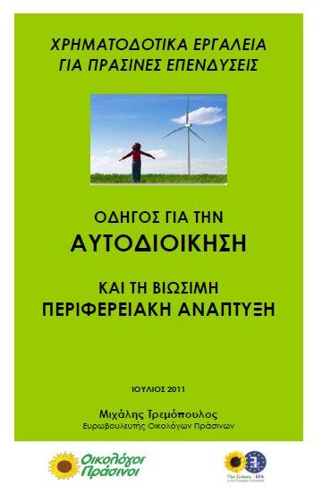 Cover_Odigos_Xrimatodotisewn_Programmatwn_2011.JPG