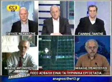 ET3-Tremopoulos%2019-3-2011.JPG